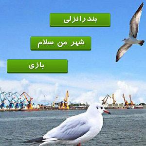 نرم افزار معرفی شهر بندرانزلی