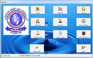 نرم افزار آموزش مدیریت آموزشگاه زبان