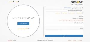 طراحی سایت آپلود سنتر آپ زون با ویرایشگر آنلاین عکس فارسی